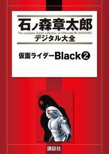 仮面ライダーBlack 【石ノ森章太郎デジタル大全】 2巻