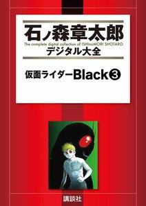 仮面ライダーBlack 【石ノ森章太郎デジタル大全】 3巻