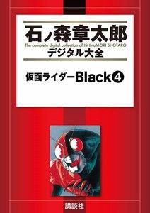 仮面ライダーBlack 【石ノ森章太郎デジタル大全】 4巻