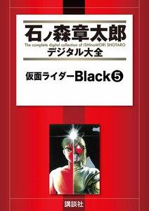 仮面ライダーBlack 【石ノ森章太郎デジタル大全】 5巻