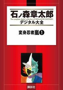 変身忍者嵐 【石ノ森章太郎デジタル大全】 1巻