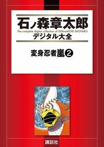 変身忍者嵐 【石ノ森章太郎デジタル大全】 2巻