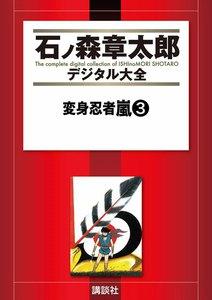 変身忍者嵐 【石ノ森章太郎デジタル大全】 3巻