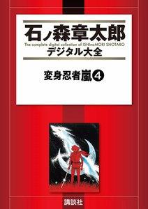 変身忍者嵐 【石ノ森章太郎デジタル大全】 4巻
