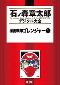 秘密戦隊ゴレンジャー 【石ノ森章太郎デジタル大全】 (全巻)