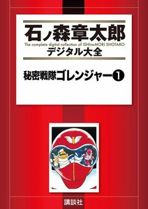 秘密戦隊ゴレンジャー 【石ノ森章太郎デジタル大全】 1巻