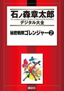 秘密戦隊ゴレンジャー 【石ノ森章太郎デジタル大全】 2巻
