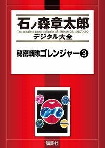 秘密戦隊ゴレンジャー 【石ノ森章太郎デジタル大全】 3巻