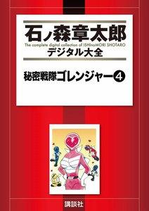 秘密戦隊ゴレンジャー 【石ノ森章太郎デジタル大全】 4巻