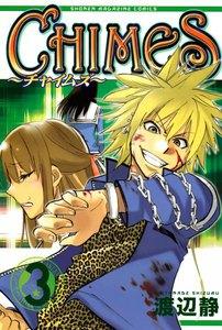 CHIMES 3巻