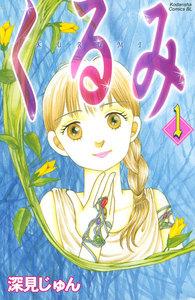 くるみ (1) 電子書籍版