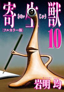寄生獣 フルカラー版 10巻
