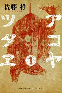 表紙『アコヤツタヱ』 - 漫画