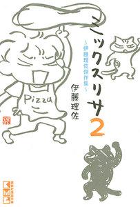 ミックスリサ ~伊藤理佐傑作集~