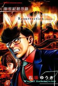 新世紀黙示録MMR Resurrection