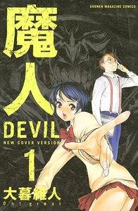 魔人~DEVIL~ 1巻