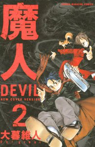 魔人~DEVIL~ 2巻