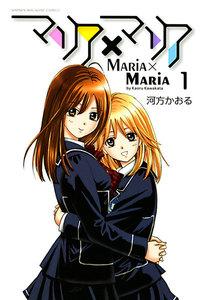 マリア×マリア 1巻