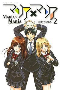 マリア×マリア 2巻