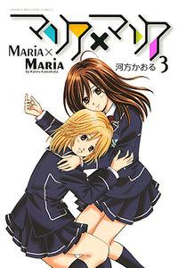 マリア×マリア 3巻