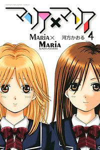 マリア×マリア 4巻