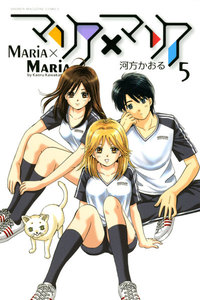 マリア×マリア 5巻