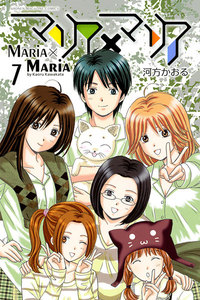 マリア×マリア 7巻