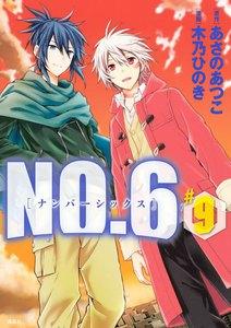 NO.6[ナンバーシックス] 9巻