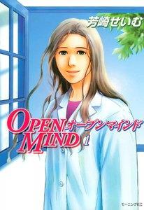表紙『OPEN MIND』 - 漫画