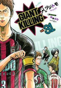 GIANT KILLING 31巻