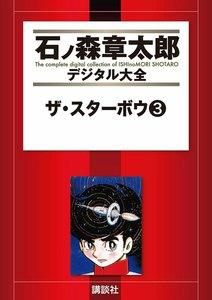 ザ・スターボウ 【石ノ森章太郎デジタル大全】 3巻