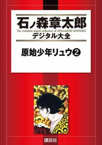 原始少年リュウ 【石ノ森章太郎デジタル大全】 2巻