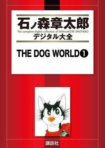 THE DOG WORLD 【石ノ森章太郎デジタル大全】 (全巻)