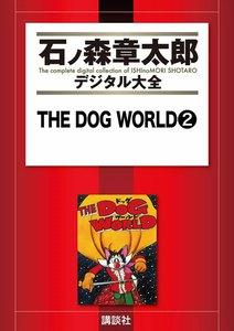 THE DOG WORLD 【石ノ森章太郎デジタル大全】 2巻