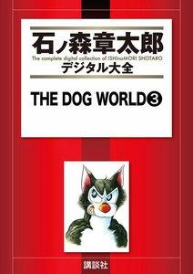 THE DOG WORLD 【石ノ森章太郎デジタル大全】 3巻