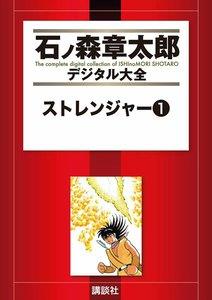 ストレンジャー 【石ノ森章太郎デジタル大全】 1巻