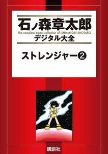 ストレンジャー 【石ノ森章太郎デジタル大全】 2巻