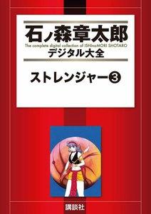 ストレンジャー 【石ノ森章太郎デジタル大全】 3巻