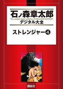 ストレンジャー 【石ノ森章太郎デジタル大全】 4巻