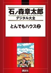 とんでもハウス 【石ノ森章太郎デジタル大全】 2巻