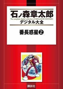 番長惑星 【石ノ森章太郎デジタル大全】 2巻