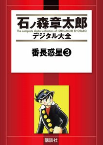 番長惑星 【石ノ森章太郎デジタル大全】 3巻