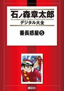 番長惑星 【石ノ森章太郎デジタル大全】 5巻