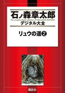 リュウの道 【石ノ森章太郎デジタル大全】 2巻
