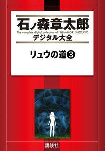 リュウの道 【石ノ森章太郎デジタル大全】 3巻