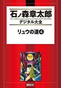 リュウの道 【石ノ森章太郎デジタル大全】 4巻