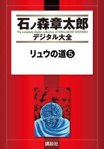 リュウの道 【石ノ森章太郎デジタル大全】 5巻