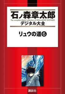 リュウの道 【石ノ森章太郎デジタル大全】 6巻