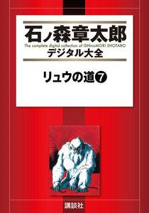 リュウの道 【石ノ森章太郎デジタル大全】 7巻