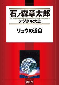 リュウの道 【石ノ森章太郎デジタル大全】 8巻